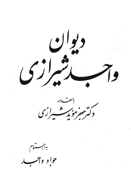 دانلود کتاب دیوان واجد شیرازی